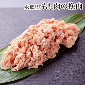 水郷どり もも肉 挽肉 250g 千葉県産 鶏肉 国産 鶏挽肉 ミンチ 挽き肉 ひき肉