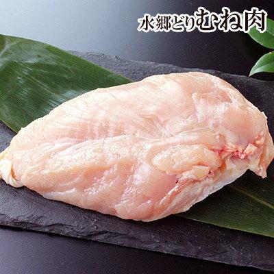鶏肉 水郷どり むね肉・胸肉 [1枚250g程度][ 国産 千葉県産 産地直送 新鮮 とり肉 鳥肉 水郷とり ]