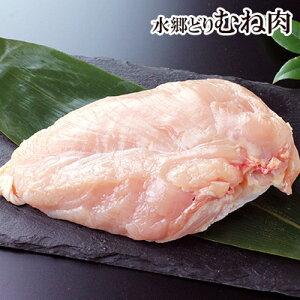 鶏肉 水郷どり むね肉・胸肉 1枚250g程度 国産 千葉県産 産地直送 新鮮 とり肉 鳥肉 水郷とり 29