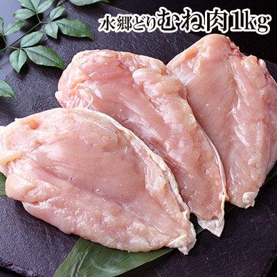 【 業務用 お買い得 】 鶏肉 水郷どり むね肉・胸肉【1kg入】[ 国産 千葉県産 産地直送 新鮮 とり肉 鳥肉 水郷とり]