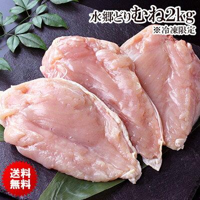 【お買い得】【業務用】【冷凍限定商品】水郷どり胸肉[2kg][千葉県産][鶏肉国産業務用]【RCP】