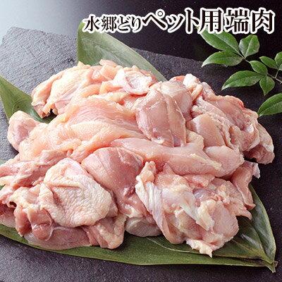 【お買い得】鶏肉 水郷どりペット用端肉[切り落とし][端っこ][訳あり][ 国産 鶏肉 ][千葉県産]