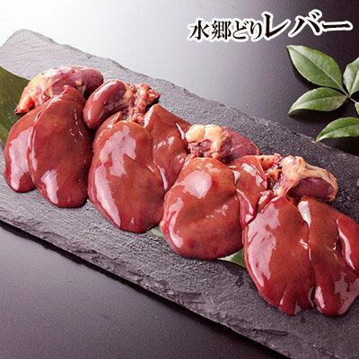 鶏肉 水郷どり レバー [300g][ 国産 千葉県産 産地直送 新鮮 とり肉 鳥肉 水郷とり 肝 鶏レバー]