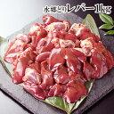 \クーポン配布中/ 【 業務用 お買い得 】 鶏肉 水郷どり レバー [1kg][ 国産 千葉県産 産地直送 新鮮 とり肉 鳥…