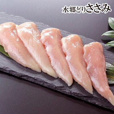 鶏肉 水郷どり ささみ [300g入][ 国産 千葉県産 産地直送 新鮮 とり肉 鳥肉 水郷とり ササミ ささ身 ]