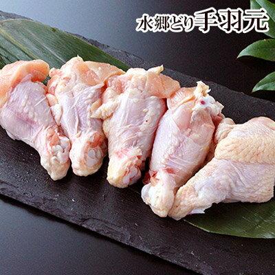 鶏肉 水郷どり 手羽元 [300g][ 国産 千葉県産 産地直送 新鮮 とり肉 鳥肉 水郷とり ]