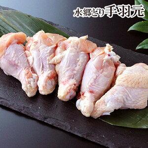 鶏肉 水郷どり 手羽元 300g 国産 千葉県産 産地直送 新鮮 とり肉 鳥肉 水郷とり 29