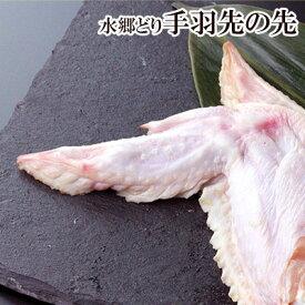 鶏肉 水郷どり 手羽先の先 300g入 国産 千葉県産 産地直送 新鮮 とり肉 鳥肉 水郷とり