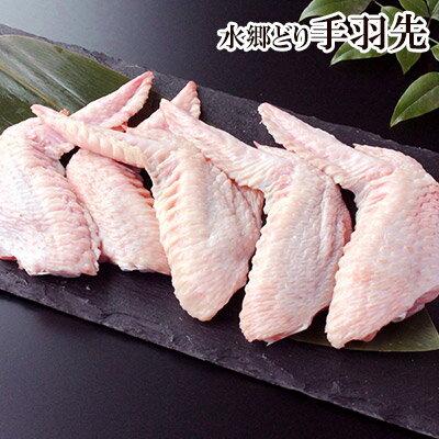 鶏肉 水郷どり 手羽先 [300g][ 国産 千葉県産 産地直送 新鮮 とり肉 鳥肉 水郷とり ]