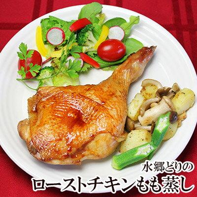 水郷どり 特撰もも蒸し焼き ローストチキン レッグ [ 国産 鶏肉 千葉県産 ][ オードブル | 鶏もも焼き | 骨付きもも肉 xmasok ]