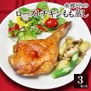 手焼きの美味しさ! 水郷どり 特撰もも蒸し焼き ローストチキン レッグ (3本セット)[ 千葉県産 国産 鶏肉 鶏もも焼き 骨付きもも焼…