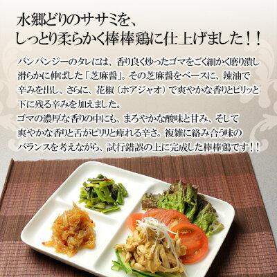 しっとりササミの棒棒鶏〜花椒の香り〜