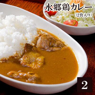 水郷鶏カレー