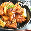 本格派やきとり丼(1袋200g入)[ 千葉県産 鶏肉 国産 焼き鳥丼 ]