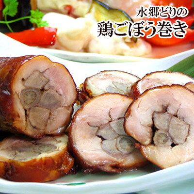 鶏ごぼう巻き(八幡巻き)[ 千葉県産 鶏肉 国産 調理済み ]
