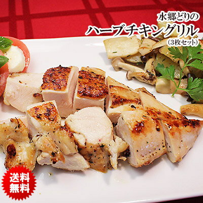 【 送料無料 】 水郷どり ハーブチキングリル 3枚セット [ サラダチキン ハーブチキン ]