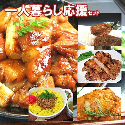 一人暮らし応援セット【RCP】【SSspecial03mar13_food】
