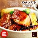 焼き鳥丼 【 送料無料 】本格派 やきとり丼 お買い得 5袋セット(1袋200g入×5袋・お茶碗 10食分 )[ 千葉県産 鶏肉 …