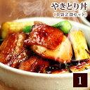 本格派 やきとり丼 (1袋200g入・お茶碗2食分)[ 千葉県産 鶏肉 国産 水郷とり 簡単調理 お弁当 お惣菜 おかず お試…