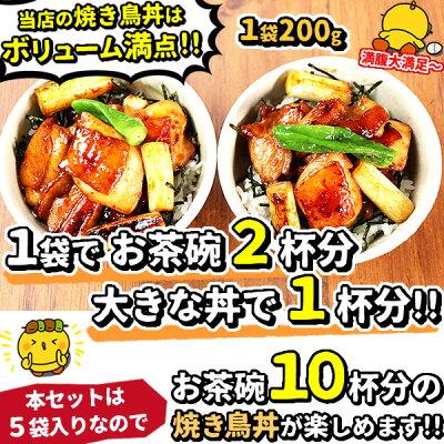 焼き鳥丼【送料無料】本格派やきとり丼お試し5食セット(1袋200g入×5袋)[千葉県産鶏肉国産水郷とり]