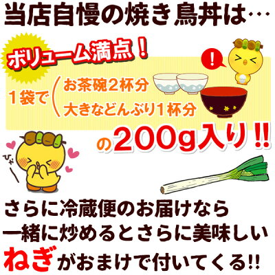 本格派やきとり丼(1袋200g入)[千葉県産鶏肉国産焼き鳥丼]