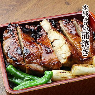 蒲焼き水郷どりの蒲焼き(1枚入)[千葉県産鶏肉国産鶏蒲焼きかばやきかば焼き照り焼き]