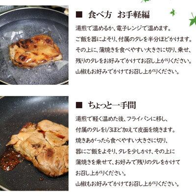 蒲焼き水郷どりの蒲焼き(1枚入)[千葉県産鶏肉国産国内産鶏蒲焼きかばやきかば焼き照り焼き]