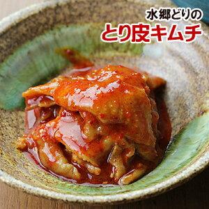 水郷どり とり皮キムチ 鶏肉 国産 キムチ ヤンニョムジャン 鶏キムチ 晩酌 おつまみ 珍味 タッカルビ