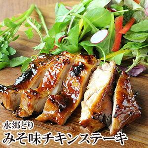 水郷どり チキンステーキ (照り焼きチキンステーキ) 千葉県産 鶏肉 国産 調理済み テリヤキ ステーキ ローストチキン