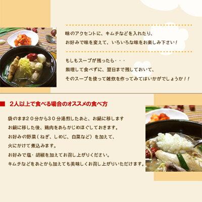 参鶏湯(サムゲタン・サンゲタン)完全手作り・無添加の美味しさ!【アメリカ産鶏肉ゲームヘン使用】【あす楽対応即日発送韓国料理】