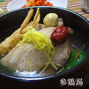 参鶏湯 ( サムゲタン ・ サンゲタン ) 完全手作り・無添加の美味しさ!【 アメリカ産 鶏肉 ゲームヘン使用 】【 あす楽対応 即日発送…