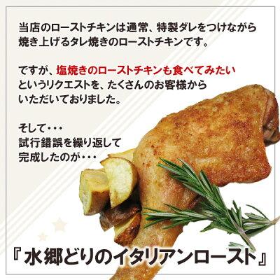【数量限定販売】水郷どりイタリアンローストチキン[ローストチキンレッグ|クリスマスチキン|もも焼き|塩焼き|コンフィ|骨付きもも肉|予約販売xmasok]