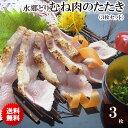 【 楽天スーパーSALE 】 【 送料無料 】 水郷どり むね肉 たたき 3枚セット[ 胸肉 鶏肉 たたき 鶏たたき 鳥 タタキ 千葉県産 国産 ]…