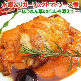 水郷どりもも肉のガーリックトマトソース煮〜ほうれん草のピュレを添えて〜[ オードブル パーティー ]