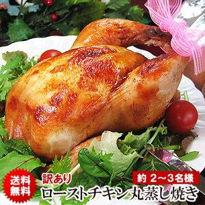 【 訳あり 】ローストチキン 丸蒸し焼き [2-3名様用][※訳あり(足や手羽が折れています)※ギフトお届け不可 ] 鶏肉 国産 丸鶏 丸焼き ローストチキン クリスマス チキン オードブル ディ