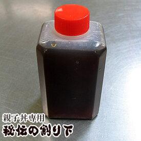 親子丼専用 秘伝の割り下 ( 割下 親子丼 タレ )
