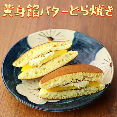 【父の日ギフト】自然卵たっぷり♪黄身餡バターどら焼き!![どらやきドラヤキ餡バター卵にこだわったどら焼き]