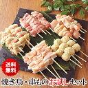 水郷どり 焼き鳥 ・ 串もの お試し20本セット 生 鶏肉 国産 千葉県産 やきとり 焼鳥 ヤキトリ 串もの BBQ セット バーベキュー キャン…