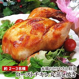 【 送料無料 】 絶品 ローストチキン 特撰丸蒸し焼き [ 小サイズ 2-3名用 | 調理済み 厳選 国産 鶏肉 丸鶏 丸焼き 予約 ]【 ローストチキン | クリスマスチキン | オードブル | ディナーセット | パーティーセット | 人気 | 簡単調理 | 時短 | xmasok 】