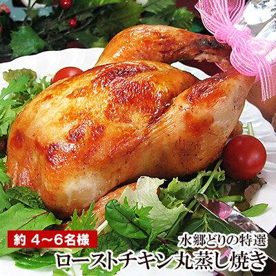 クリスマスチキン 水郷どり 特撰 丸蒸し焼き ! 絶品 ローストチキン [ 大サイズ 4-6名用 調理済み 国産 鶏肉 丸鶏 丸焼き 予約 ]【ローストチキン | クリスマス チキン | オードブル | ディナーセット | パーティーセット】