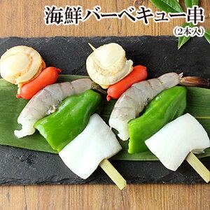 海鮮バーベキュー串[2本入]【 生串 】[ 焼き鳥 やきとり 焼鳥 ヤキトリ 生 串もの BBQ セット バーベキュー 業務用 ]