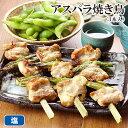 アスパラ焼き(3本入)[ 千葉県産 鶏肉 国産 調理済み ]【 焼き鳥 やきとり 焼鳥 焼き鳥 】