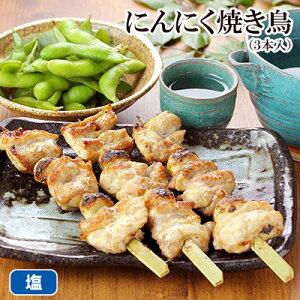 焼き鳥 にんにく焼きとり (3本入) 国産 千葉県 鶏肉 手刺し 塩焼き やきとり 焼鳥 ヤキトリ 晩酌おつまみ 調理済み