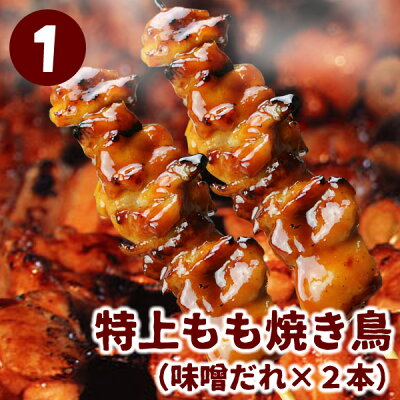 【送料無料】オススメ焼き鳥10本セット[2本入×5種類食べ比べ][鶏肉国産調理済み水郷とり]【焼き鳥やきとり焼鳥焼き鳥】