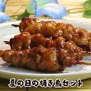 【夏季限定】夏の日の焼き鳥セット[ 千葉県産 鶏肉 国産 調理済み ]【 焼き鳥 やきとり 焼鳥 焼き鳥 】