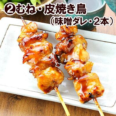 焼き鳥セット【夏季限定】夏の日の焼き鳥セット[千葉県産鶏肉国産調理済み]【やきとり焼鳥焼き鳥】