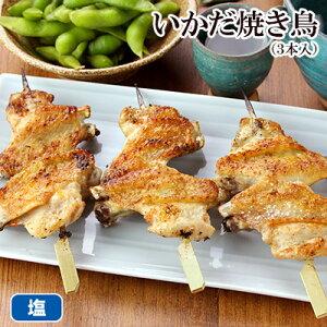 焼き鳥 いかだ焼きとり (3本入) 手羽先 国産 千葉県 鶏肉 手刺し 塩焼き ギフト やきとり 焼鳥 ヤキトリ 晩酌おつまみ 調理済み
