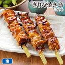 きりん焼きとり(せせり焼き鳥)(3本入)[鶏首肉・せせり・小肉][ 千葉県産 鶏肉 国産 調理済み ]【 焼き鳥 やき…