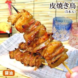 昔ながらの醤油味 皮焼きとり 5本入 焼き鳥 醤油ダレ ギフト 鶏肉 国産 千葉県産 調理済み やきとり 焼鳥 お取り寄せグルメ