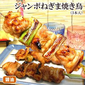 昔ながらの醤油味 特製ジャンボねぎま焼きとり 3本入 焼き鳥 ギフト お取り寄せグルメ 鶏肉 国産 千葉県産 醤油ダレ 調理済み やきとり 焼鳥